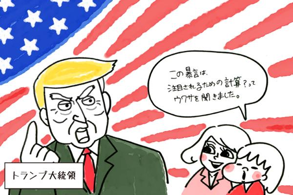 2016政治ニュースTop 5 今さら聞...