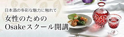 """""""日本酒""""を学ぼう"""