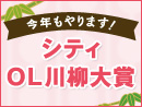 「シティOL川柳大賞」大募集!大賞5万円、入賞5000円!