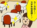 【恋愛・結婚】デートの店選びが恋の行方を左右するってホント?