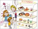 """【特集】栄養バランスを1日のトータルで考える""""がんばらないランチ"""""""