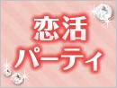 恋活パーティ開催♪女性限定メイクセミナーも!