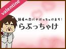 【恋愛・結婚】今でもトラウマ!?バレンタインの衝撃ラブエピソード