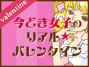 【特集】データでまるわかり!最新★働く女のバレンタイン事情