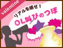 """【オフィスライフ】もはや""""義務チョコ""""!?職場のバレンタイン事情"""