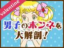【特集】オトナ男子を緊急招集!バレンタインのホンネを大暴露