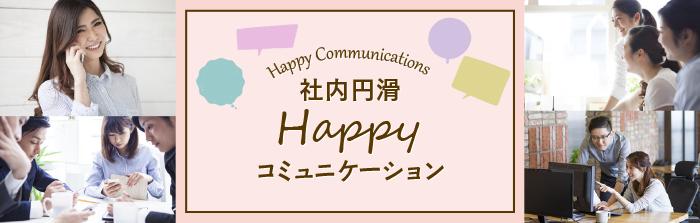 社内円滑Happyコミュニケーション