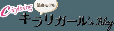 キラリガール's Blog