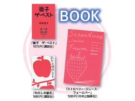 【vol.10】恋愛力がアップするBOOK・CD・DVDをプロが紹介