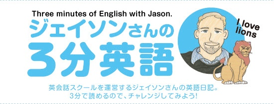 ジェイソンさんの3分英語