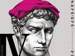 """古代ローマ人が""""銭湯""""に?!「テルマエ・ロマエ」"""