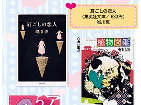 【vol.19】ハウツー本+電子書籍で素敵なカレを手に入れよう