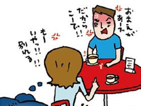 【vol.20】怖~い修羅場の回避法をしっかり学んで乗り越えよう