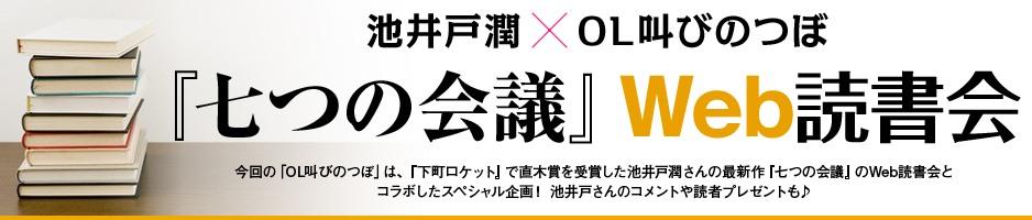 池井戸潤×OL叫びのつぼ 『七つの会議』Web読書会