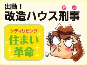 【File.002】出動!改造ハウス刑事