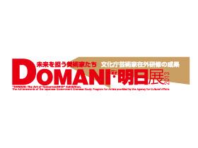 招待券プレゼント★「DOMANI・明日展 2013」で若手アーティストを先取り!