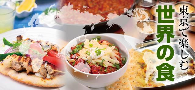東京で楽しむ世界の食