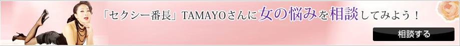 「セクシー番長」TAMAYOさんに女の悩みを相談してみよう!