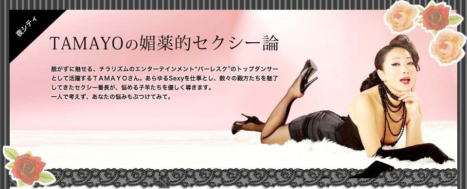 TAMAYOの媚薬的セクシー論
