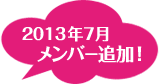 2013年7月メンバー追加