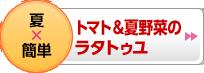 [夏×簡単]トマト&夏野菜のラタトゥユ