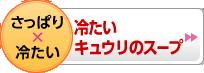 [さっぱり×冷たい]冷たいキュウリのスープ
