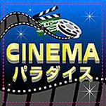 Cinemaパラダイス