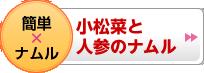[簡単×ナムル]小松菜と人参のナムル