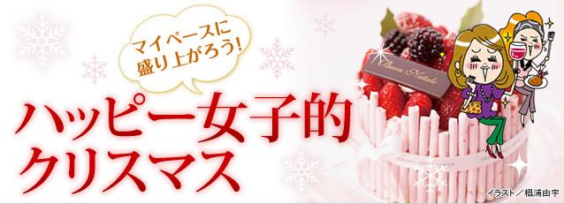 ハッピー女子的クリスマス