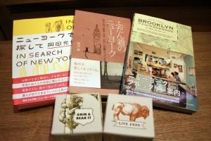 旅する本棚「第4回:日常から見たNY・ブルックリン」