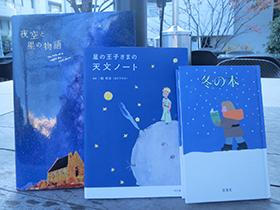 旅する本棚「第5回:大切な人と読みたい、冬の物語。」