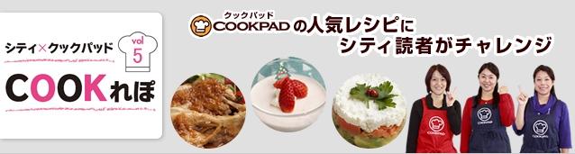 シティ×クックパッド COOKれぽ vol.5【COOKPADの人気レシピにシティ読者がチャレンジ】