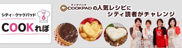 シティ×クックパッド COOKれぽ vol.6【COOKPADの人気レシピにシティ読者がチャレンジ】