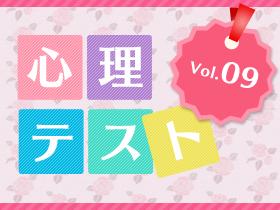 vol.09 あなたの恋愛休眠度は●%?