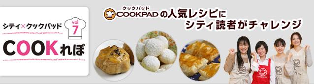 シティ×クックパッド COOKれぽ vol.7【COOKPADの人気レシピにシティ読者がチャレンジ】