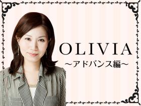 OLIVIAのセクシャルビューティーレッスン ~アドバンス編~