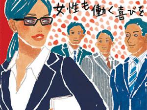 【vol.7】アベノミクスで、「女性が輝く日本」へ