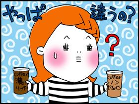 コーヒーで胃痛になってしまうのですが、原因はカフェインですか?
