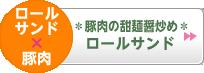 [ロールサンド×豚肉]*豚肉の甜麺醤炒め* ロールサンド