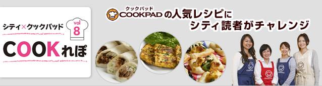 シティ×クックパッド COOKれぽ vol.8【COOKPADの人気レシピにシティ読者がチャレンジ】
