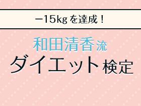 -15kg達成! 和田清香流ダイエット検定