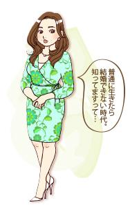 クミコ 49歳・派遣社員