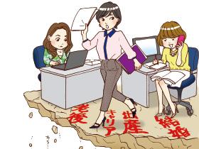 働く女の会議室 新シリーズがスタート