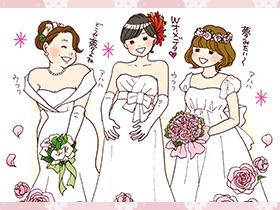 働く女の会議室 結婚観と婚活