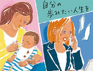 【vol.9】配偶者控除廃止?歩みたい人生を選べる制度へ