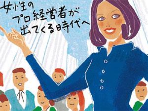 【vol.11】女性のプロ経営者が活躍する時代がくるかも