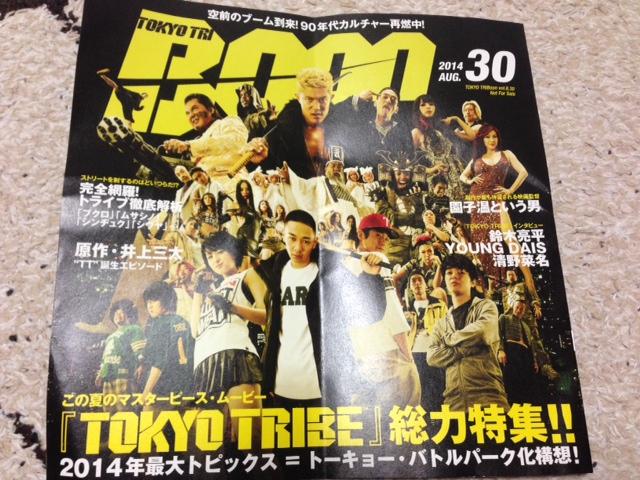 8/30日公開!映画『TOKYO TRIBE』観てきました★