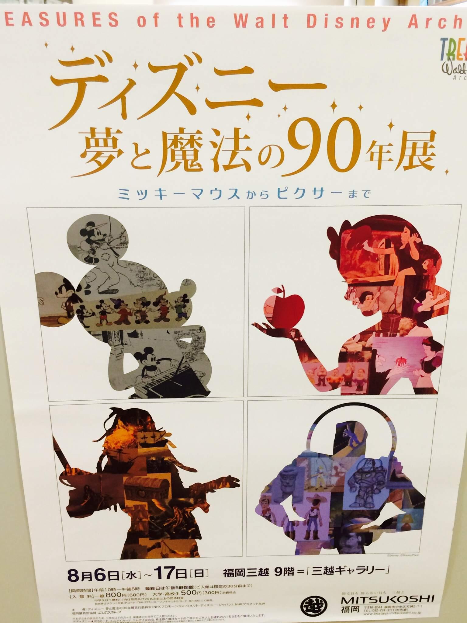 <福岡>ディズニー 夢と魔法の90年展♡