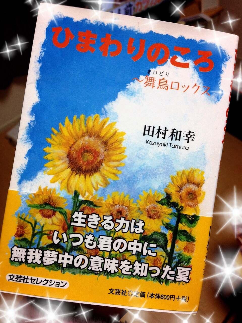 読書の秋☆中学時代の恩師が書いた心温まる物語☆