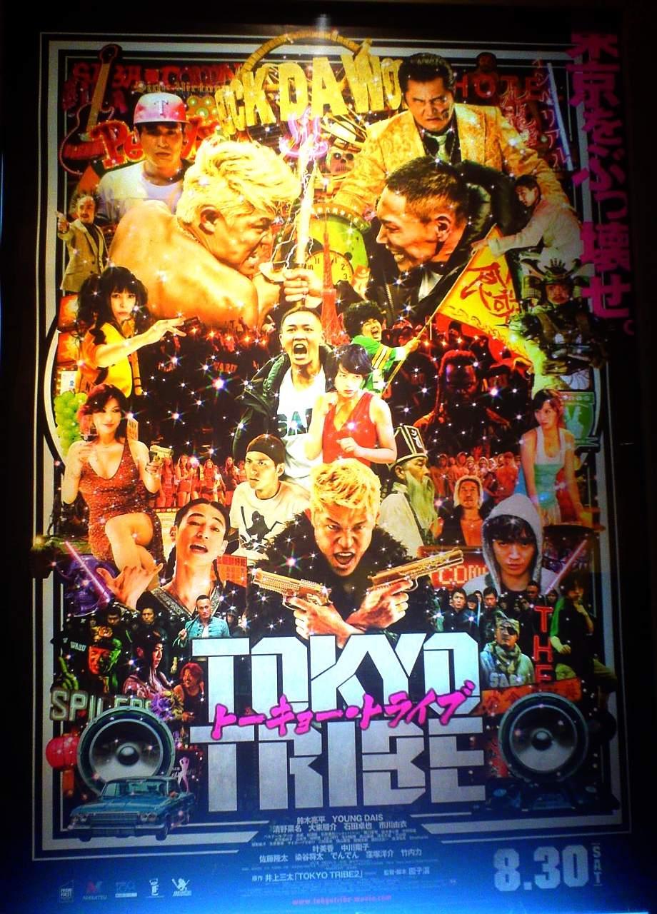 話題の映画♪舞台挨拶 『 TOKYO TRIBE 』
